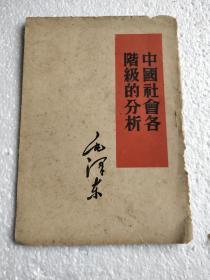 中国社会各阶级的分析(书脊有缺陷内容完整)无划痕缺页迹象