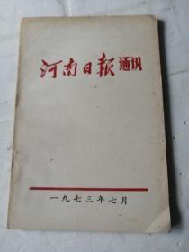 河南日报通讯