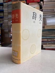 辞类——本书分为景物、人物、事理特征4大部分,计624条目,基本上包括了现代汉语表述各种知识与生活全部内容。