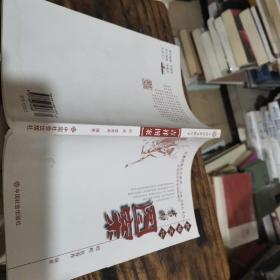 中国民俗文化丛书:吉祥图案