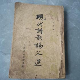 现代诗歌论文选(下册)〈民国版〉