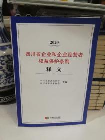 四川省企业和企业经营者权益保护条例释义