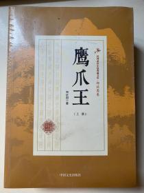 鹰爪王 (上、中、下)民国武侠小说典藏文库 三册全