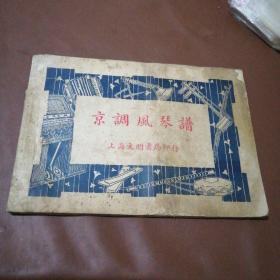 民国上海文明书局 欧阳予倩【京调风琴谱】
