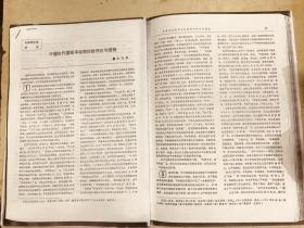 中国古代国家平抑物价的理论与措施