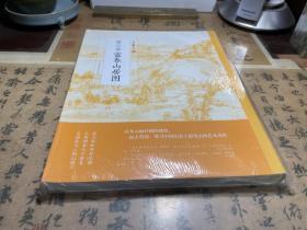 中国绘画名品·黄公望富春山居图