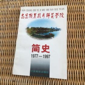 南昌职业技术师范学院简史:1977—1997