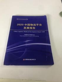 2020中国物流平台发展报告