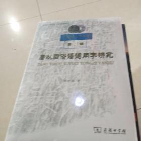唐以后俗语词用字研究/中国语言学文库第三辑
