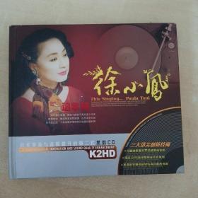 音樂光盤:  徐小鳳