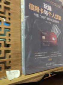 """玩赚信用卡与个人贷款:中国""""卡王""""教你玩活信用卡(新时代·投资新趋势)"""