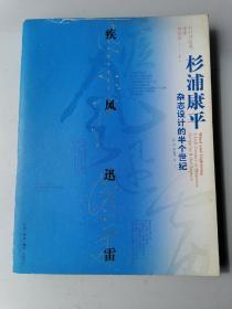 疾风迅雷:杉浦康平杂志设计的半个世纪