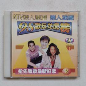 酒吧歌坛龙虎榜《港台天后经典曲五》《情歌对唱九》VCD 光盘两片