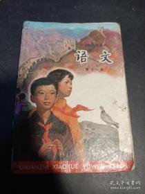 六年制小学课本 语文 第十一册(1987年版)
