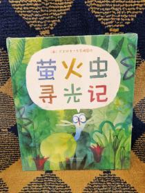 童立方·萤火虫寻光记(奔跑吧,兔子!)
