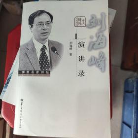 刘海峰演讲录