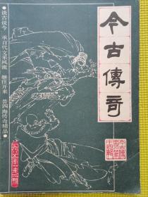 今古传奇(1985.2)