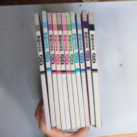 掌机王sp 第100—106辑 第109—113辑 共十一册 合售