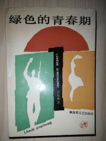 绿色的青春期【刘兆林 签赠本】