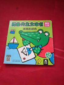 鳄鱼先生立体书·基础认知:漂亮的颜色(中英双语)