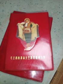 毛主席的革命文艺路线胜利万岁 笔记本(未使用)