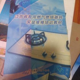 江苏省家用燃气燃烧器具安装维修培训教材/外来之家LH