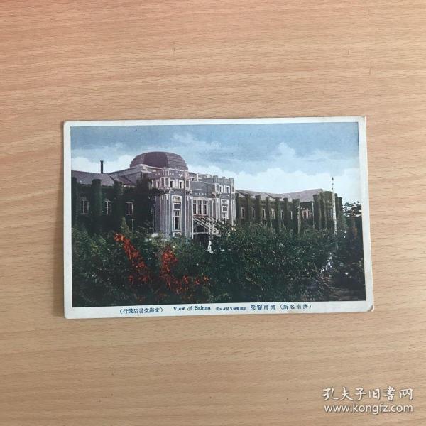 民国济南明信片·济南医院
