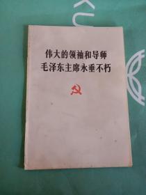 伟大的领袖和导师毛泽东主席永垂不朽