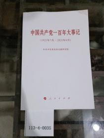 中国共产党一百年大事记(1921年7月至2021年6月)