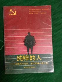 纯粹的人——优秀共产党员、老红军傅兴贵纪实
