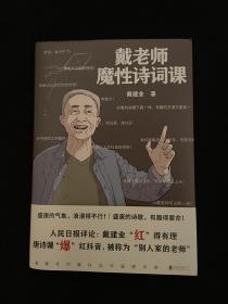 华东师范大学教授、 网红教授戴建业签名 魔性诗词课
