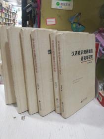 汉语意识流语篇的语言学研究