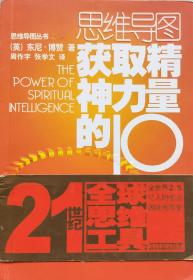 东尼·博赞《思维导图:获取精神力量的10种方法》,05年1版1印,正版8成5新