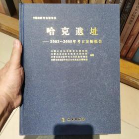 哈克遗址--2003-2008年考古发掘报告(精)/中国田野考古报告集