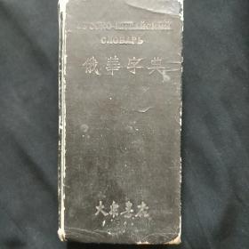 《俄华字典》精装 大众书店出版 1950年初版 书品如图..