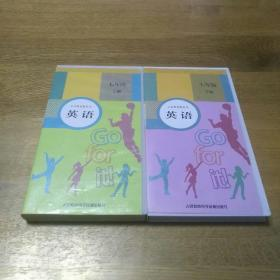 磁带 义务教育教科书 英语 七年级上下共 2盒全6盘 英语