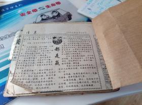 人生絮语--80.90年代参考消息连载短文(报纸剪报)