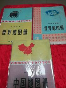 中学适用、中国地图册-世界地图册(三册合售)