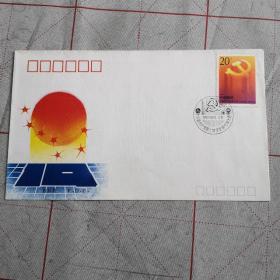 1992一13(中国共产党第十四次全国代表大会)纪念邮票首日封。