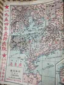 1954年最新出版《广东全省公路长途车图》地图尺寸39X26Cm