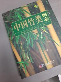 中国竹类图志