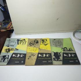 故事会  1985年  3 5 10 (3本合售)