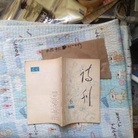 诗刊 1977.6 作者:  诗刊社 出版社:  人民文学出版社