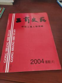 工商史苑——中国工商人物传略2004.4