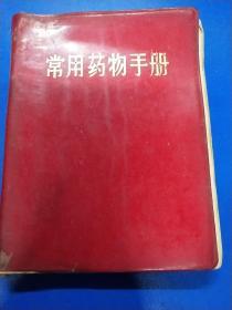 常用药物手册 A5