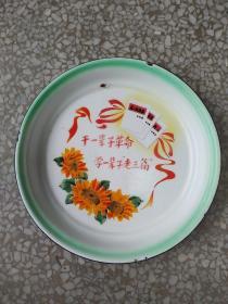 文革时期:《干一辈子革命,学一辈子老三篇》搪瓷盘。直径30.1厘米