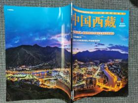 中国西藏 (双月刊) 2020年9月第5期 关键词:十八军进藏纪实、高原丝绸之路视野下的昌都古代文明