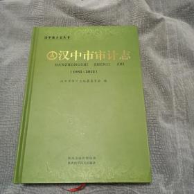 汉中市审计志(1983-2013)