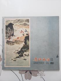 连环画报1959年13期