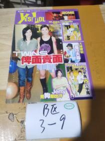yes!idol 702期赠刊 NO.21